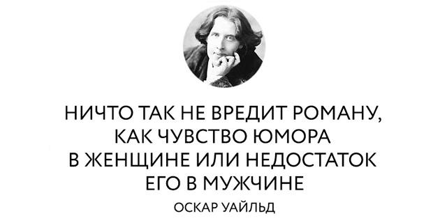 Картинки по запросу лучшие цитаты оскара уайльда