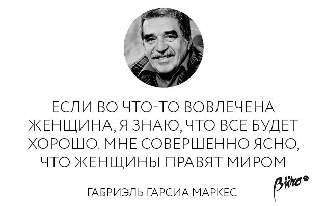 10 важных цитат Габриэля Гарсиа Маркеса | BURO.